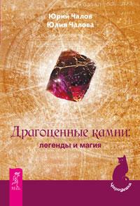 Драгоценные камни: легенды и магия (2525)