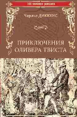 100ВР Приключения Оливера Твиста  (12+)