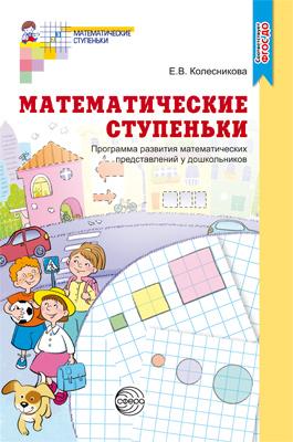 Математические ступеньки. Программа развития математических представлений у дошк-в.— 2-е изд.,ФГОС