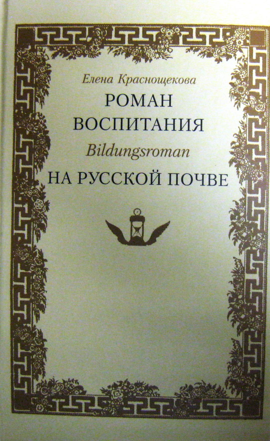 Роман воспитания на русской почве