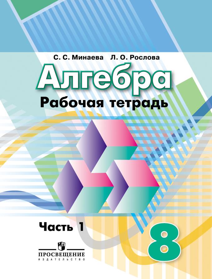 Алгебра 8кл ч1 [Рабочая тетрадь]