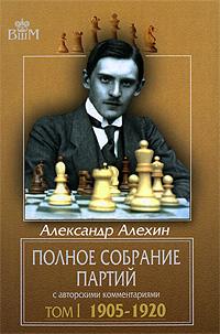 Полное собрание партий с автор.коммент.т1 1905-1920