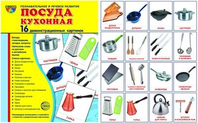 Демонстрационные картинки СУПЕР Посуда кухонная.16 демонстрационных картинок с текстом (173х220 мм)