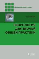 Неврология для врачей общей практики. 2-е изд., доп. Гинсберг Л.