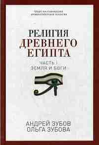 Рипол. Религия Древнего Египта. Ч. 1. Земля и боги. Зубов А.