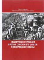 Нацистская Германия против Советского Союза: планирование войны