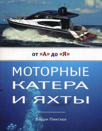 Моторные катера и яхты от А до Я. Пиктхол Б.