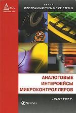 Аналоговые интерфейсы микроконтроллеров. Болл Стюарт Р.