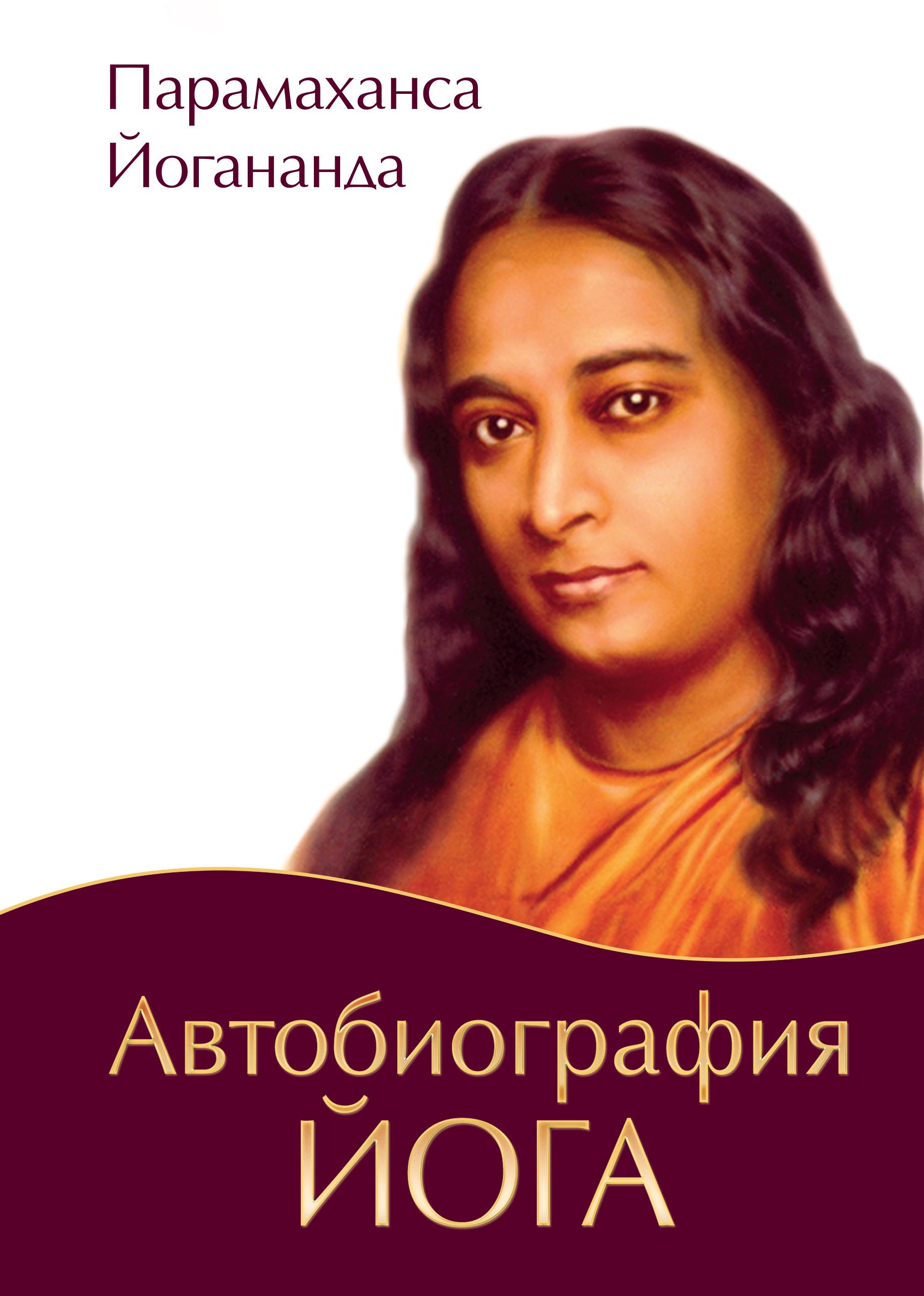 Автобиография йога (пер., Амрита). 4-е изд.