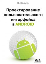Проектирование пользовательского интерфейса в Android