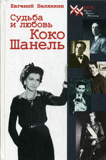 Судьба и любовь Коко Шанель: роман. Белянкин Е.О.