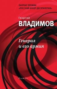 Генерал и его армия.: Роман   Г.Н. Владимов. - (Самое время!).