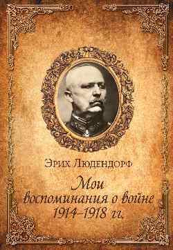 МА Мои воспоминания о войне. 1914-1918 г.г.(16+)