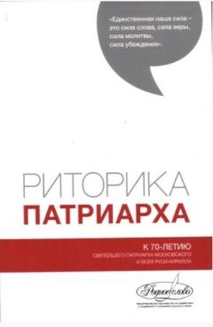 Риторика Патриарха. К 70-летию Святейшего Патриарха Московского и всея Руси Киилла