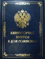 Императорский Престол и Дом Романовых. (16+)