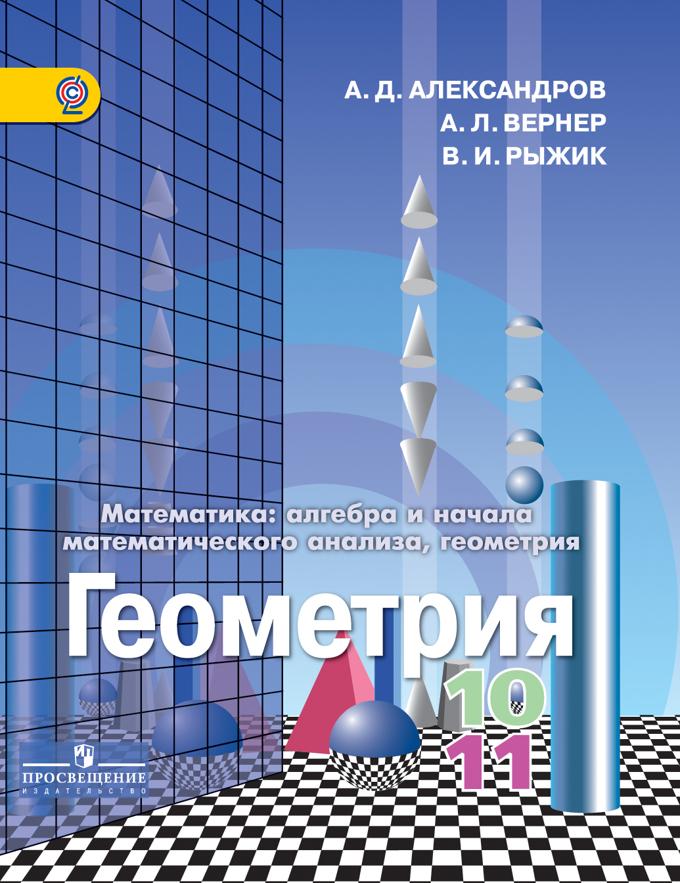 Геометрия 10-11кл [Учебник] баз. и углубл. ур.ФГОС