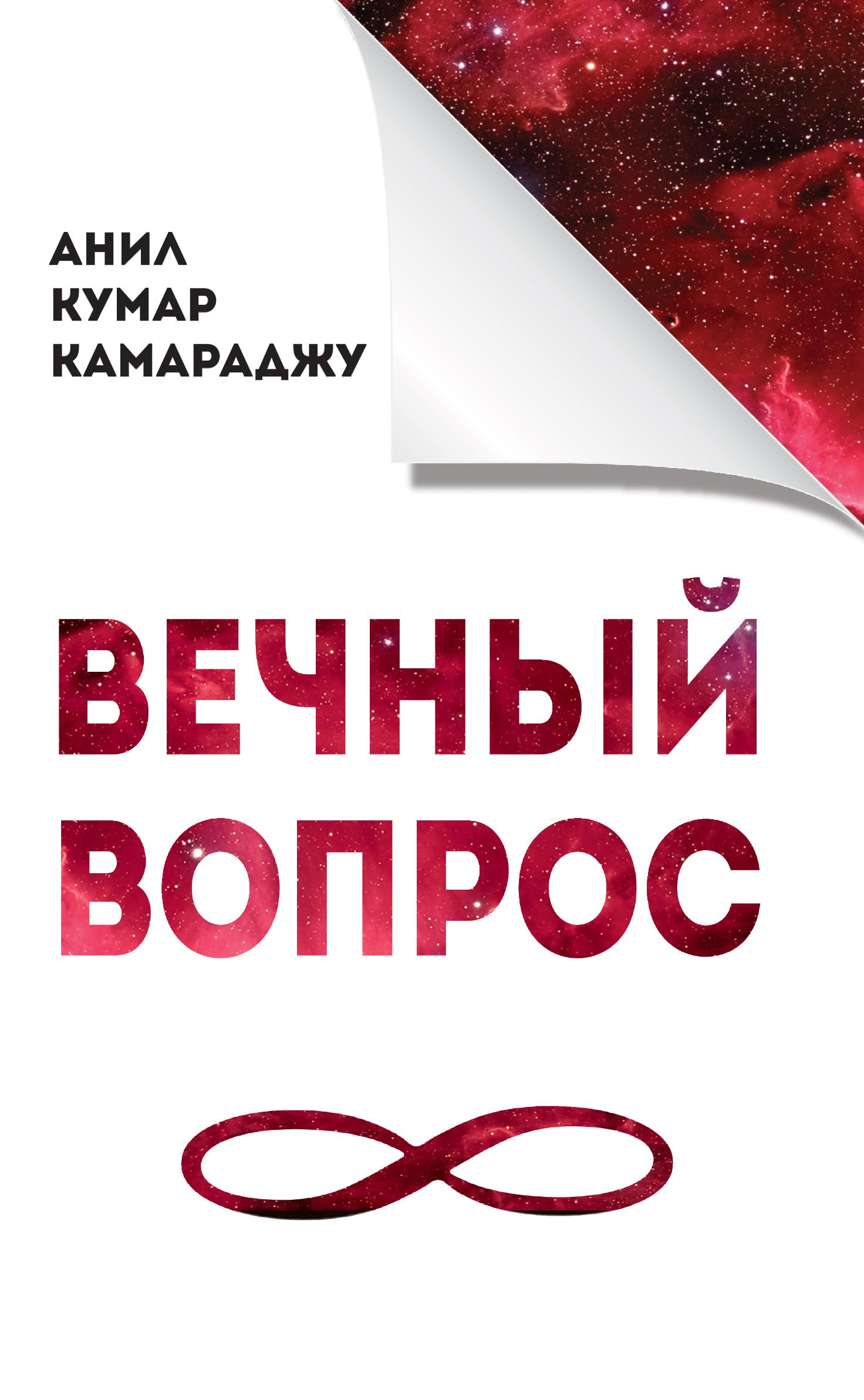 Вечный вопрос. 2-е изд.