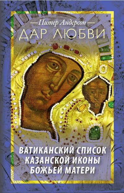 Дар Любви.Ватиканский список казанской иконы...