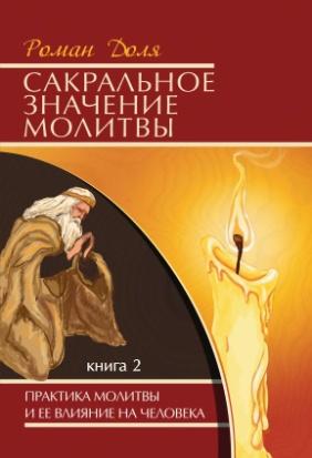 О молитве и мантре (сборник цитат из книг Сатья Саи Бабы). 3-е изд.