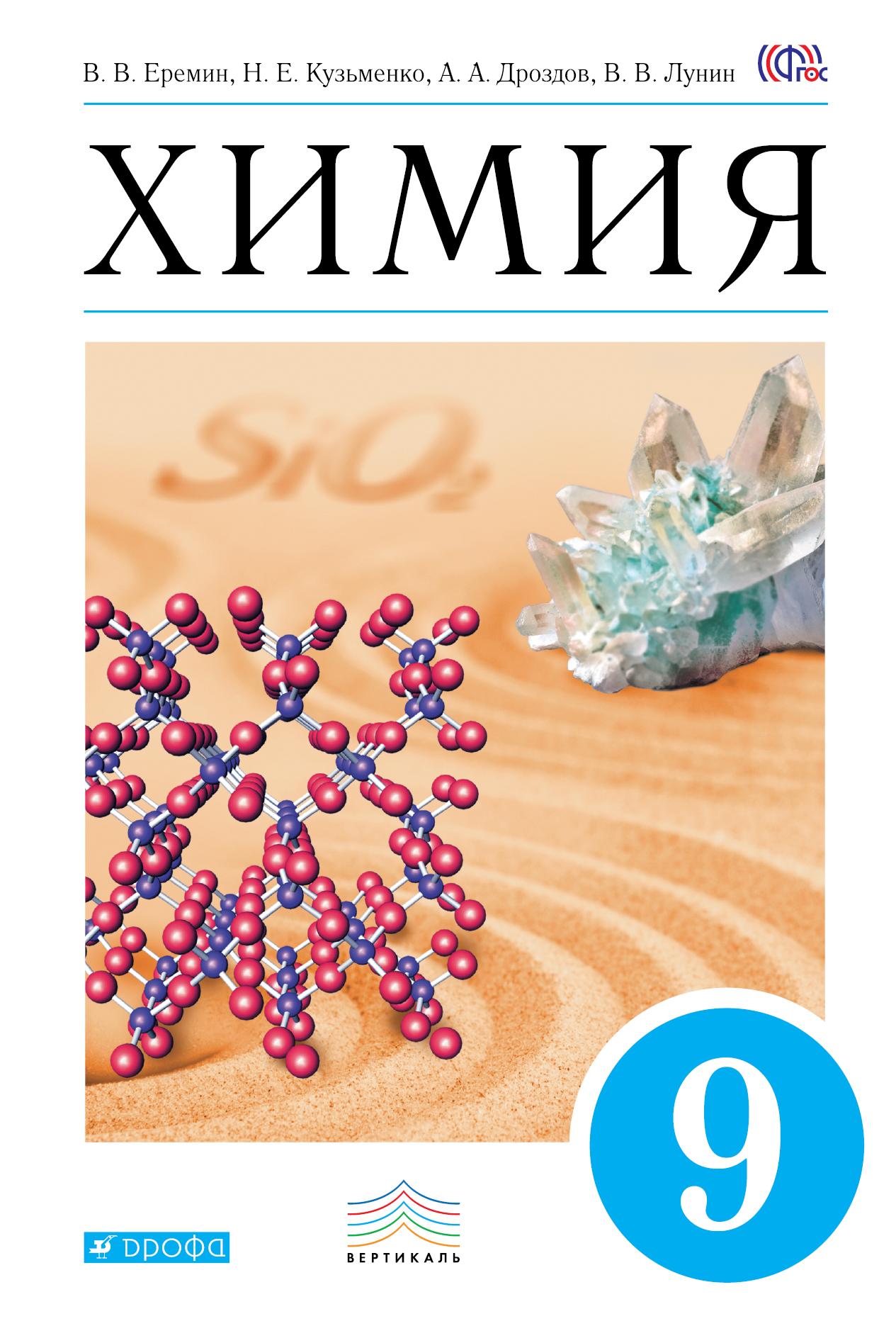 Химия 9кл [Учебник] Вертикаль ФП