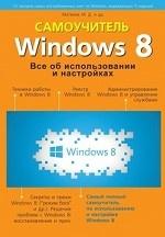 Windows 8. Все об использовании и настройках