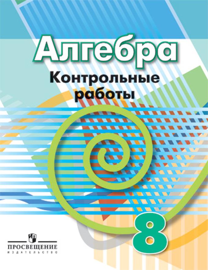 Алгебра. 8 класс. Контрольные работы к учебнику Г. В. Дорофеева