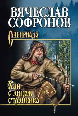 СИБ С/с Софронов Хан с лицом странника  (12+)