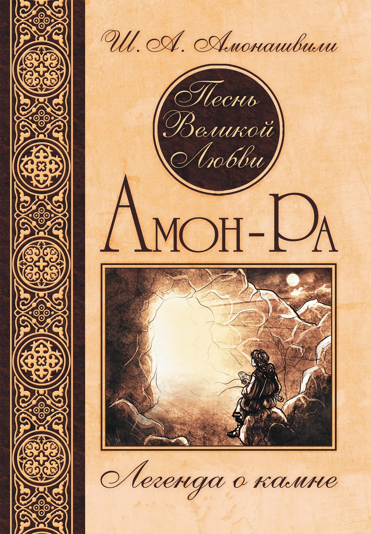 Песнь Великой Любви. Амон-Ра. Легенда о камне. 3-е изд.