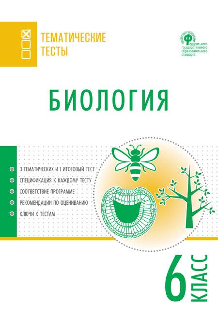 ТТ Биология. Тематические тесты. 6 кл. (ФГОС) /Дятлова.