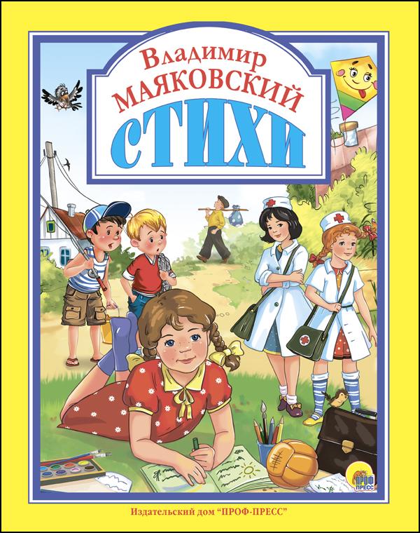 Л.С. ВЛАДИМИР МАЯКОВСКИЙ. СТИХИ
