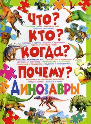 Большая энциклопедия динозавров.