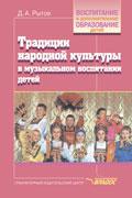 Традиции народной культуры в музыкальном воспитании детей:Русские народные инструменты.