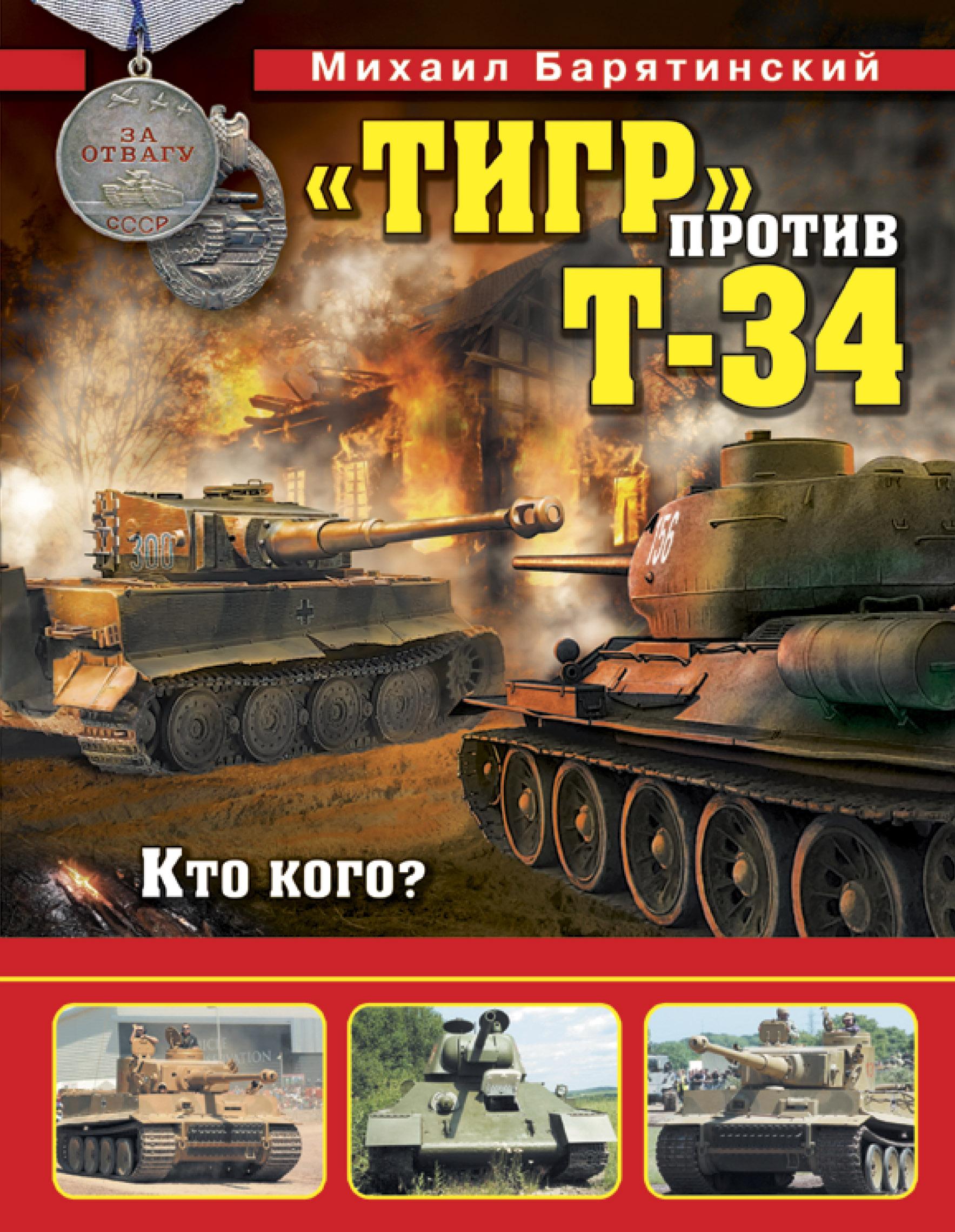 Тигр» против Т-34. Кто кого?
