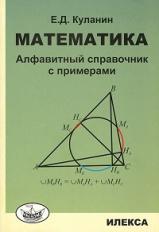 Математика Алфавитный справочник с примерами