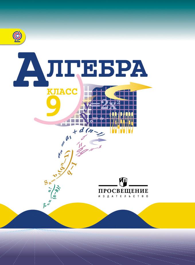 Алгебра 9кл [Учебник]