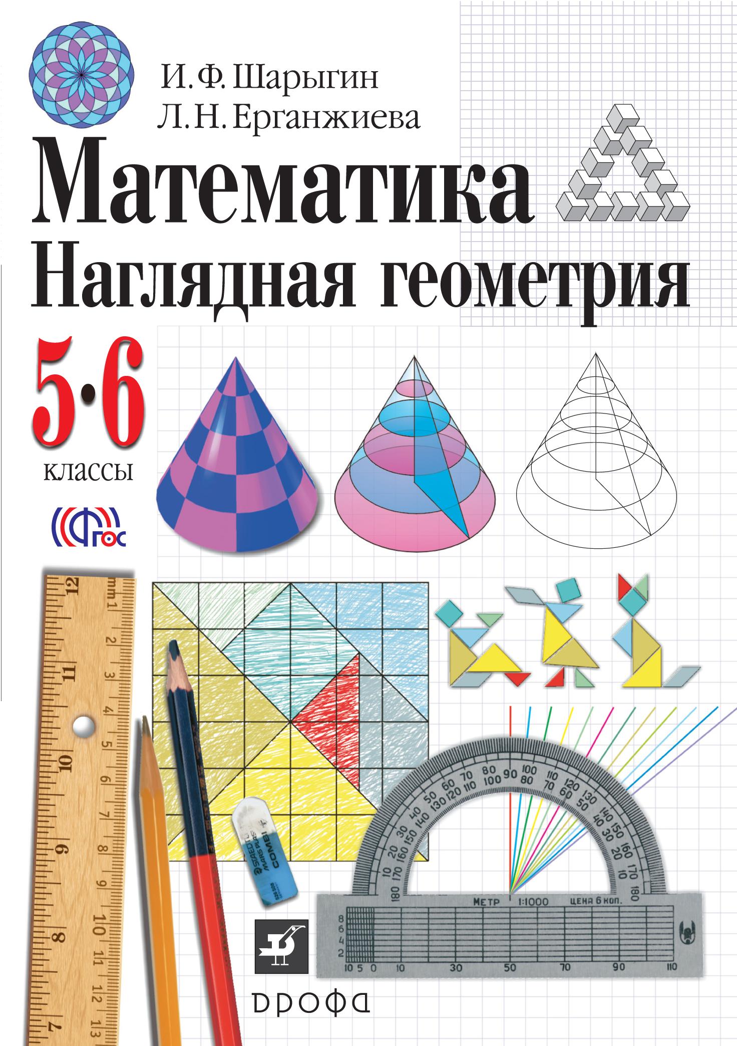 Наглядная геометрия 5-6кл [Учебник] ФП