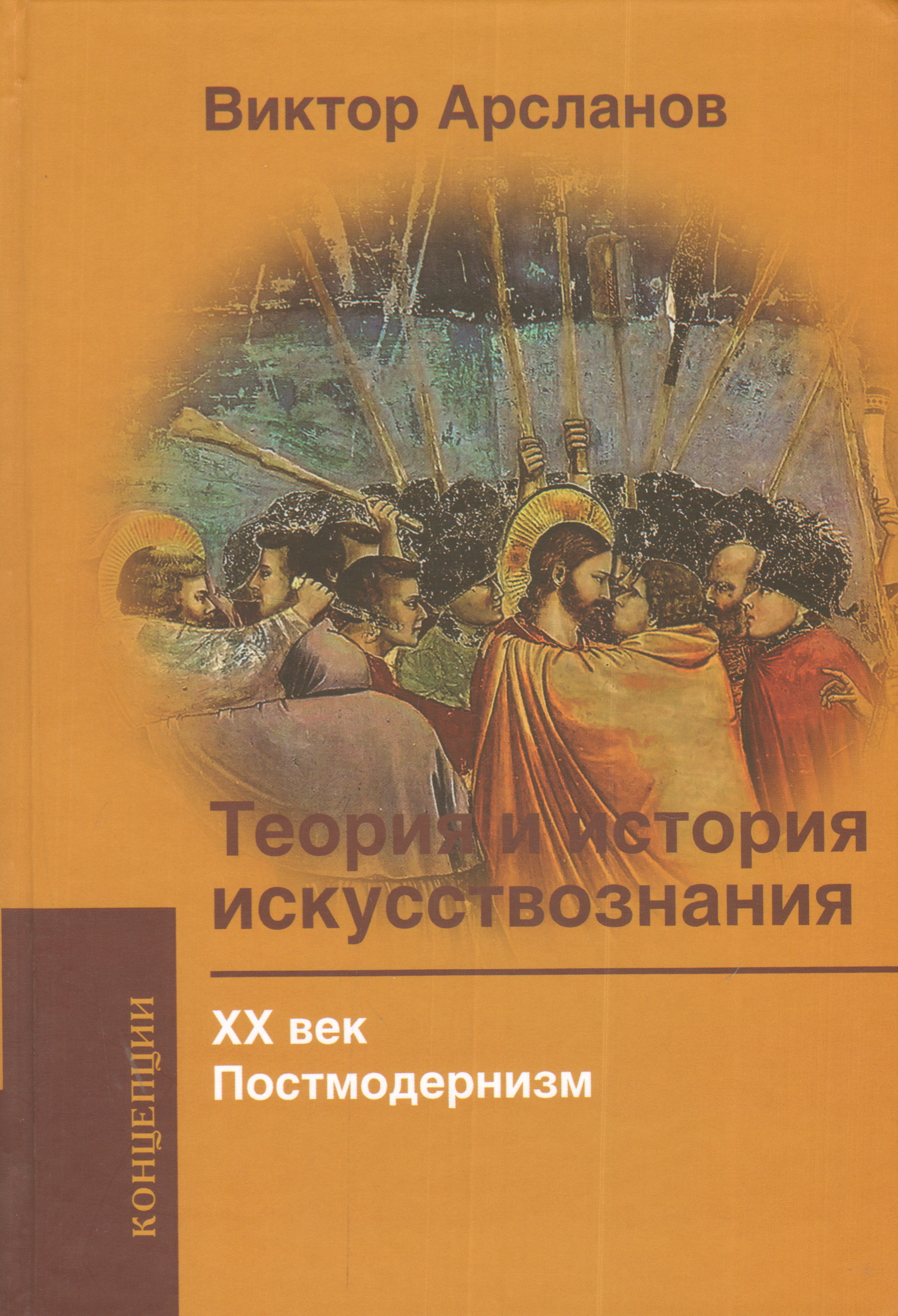 Теория и история искусствознания. ХХ век. Постмодернизм: Учебное пособие. Академический  проект