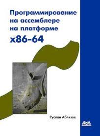 Программирование на ассемблере на платформе x86-64. Аблязов Р.З.