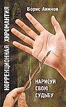 Коррекционная хиромантия. 9 изд.Нарисуй свою судьбу