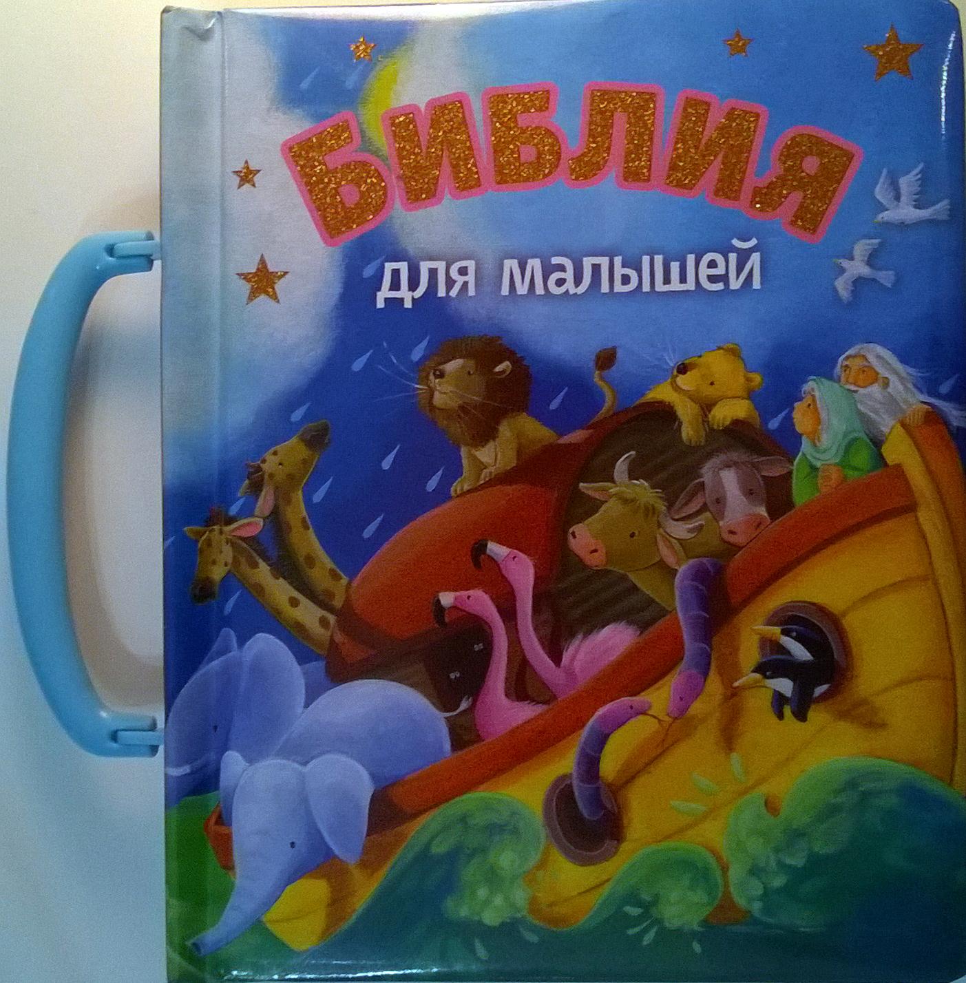 Библия для малышей (3029)