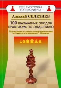 100 шахматных этюдов. Практикум по эндшпилю.