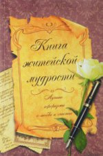 Книга житейской мудрости. Лучшие афоризмы о любви