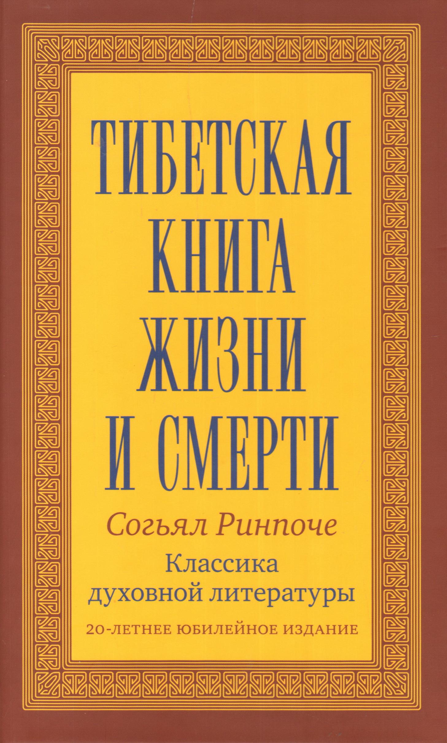 Тибетская книга жизни и смерти.Классика духовной литературы.20-летнее юбилейное изд.