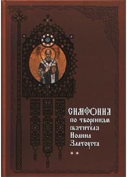 БГ. Симфония по творениям святителя Иоанна Златоуста в 2-х т. - т. 2