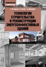 Строительство и архитектура. Технологии строительства и реконструкции энергоэффективных зданий