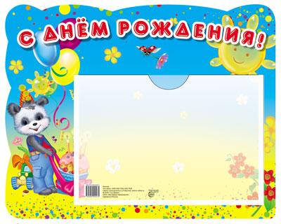 Стенд С днем рождения (панда) с карманом А5