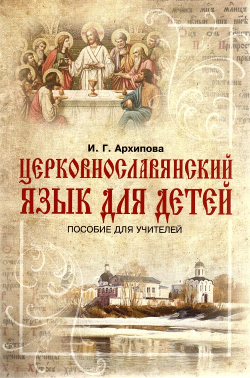 Церковнославянский язык для детей.Пособие д/учит