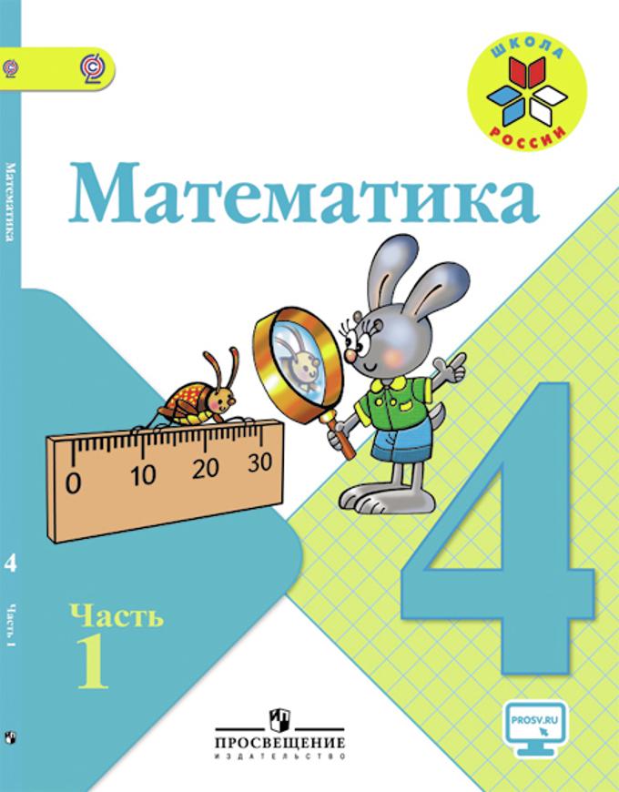 Математика 4кл ч1 [Учебник] ФГОС ФП