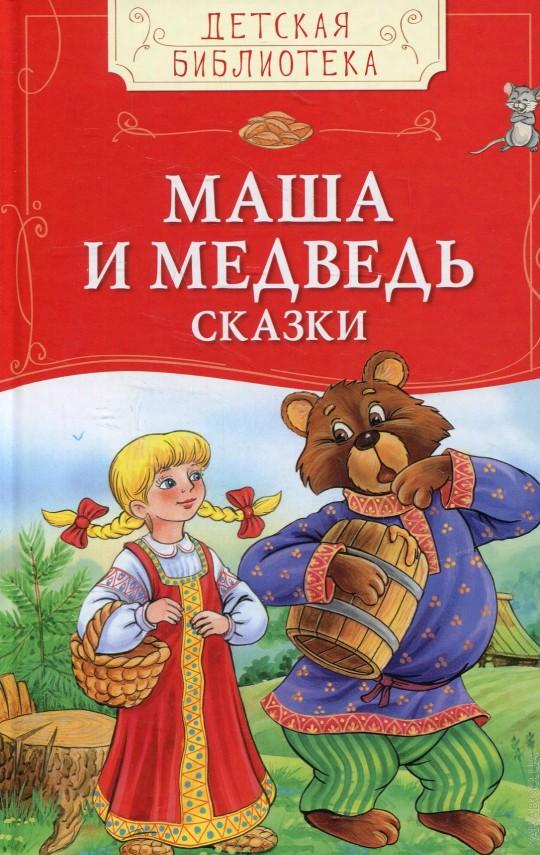 Маша и медведь. Сказки (ДБ)