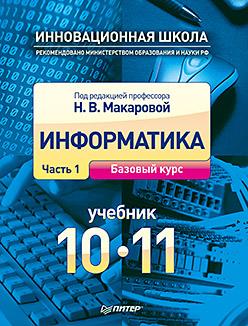 Информатика. Учебник. 10 – 11 класс. Часть 1. Базовый курс